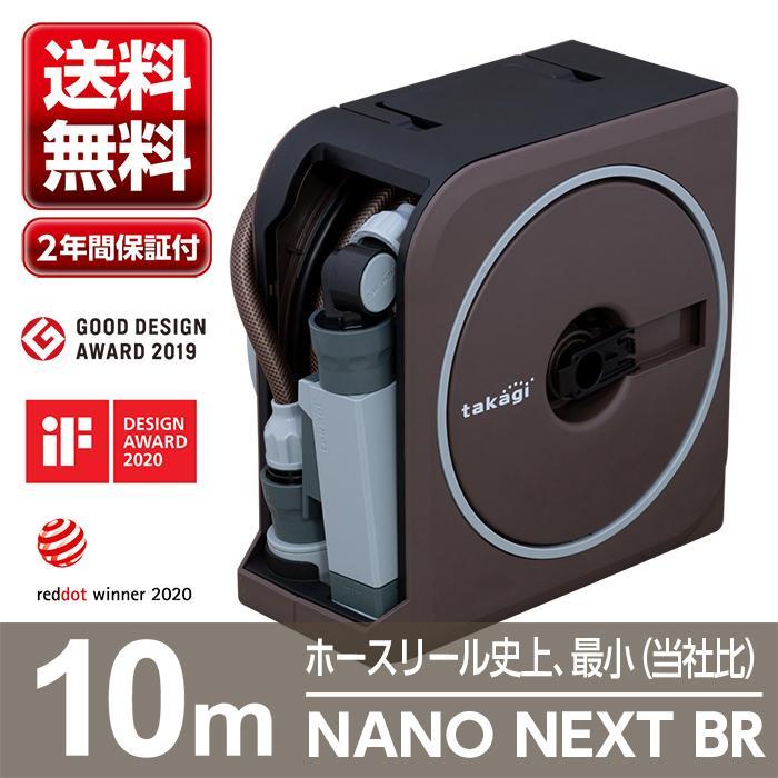 ホースリール おしゃれ タカギ 10m ブラウン 軽い 送料無料 NANO NEXT10m RM1110BR takagi 安心の2年間保証 greentools