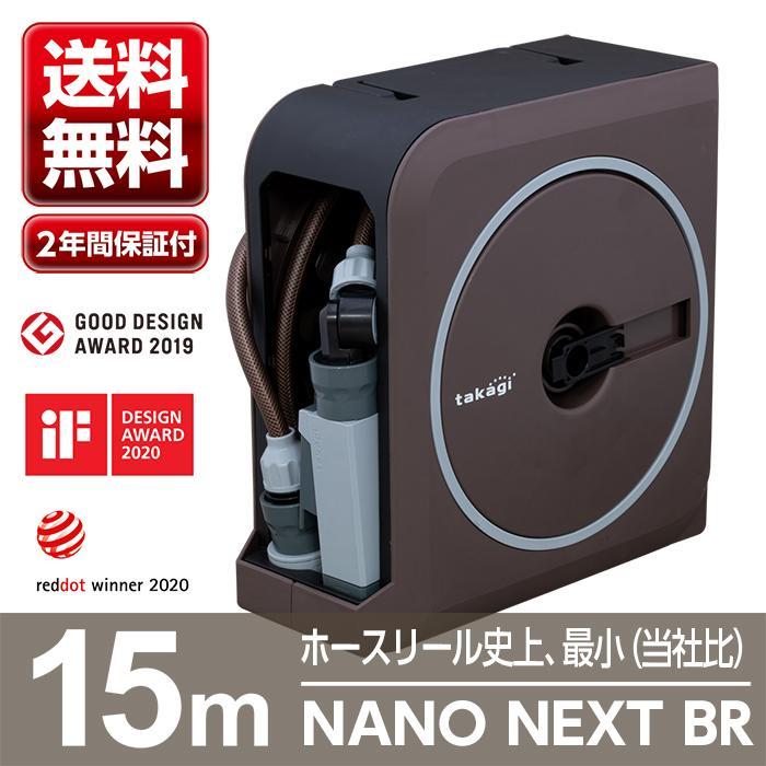 ホースリール おしゃれ タカギ 15m ブラウン 軽い 送料無料 NANO NEXT15mBR RM1215BR takagi 安心の2年間保証|greentools