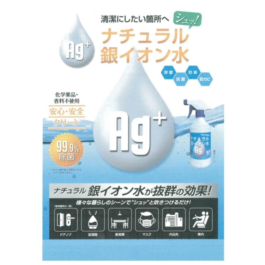 クーポンで表示価格より更にお得!ナチュラル銀イオン水 500ml|greenwindstore|02
