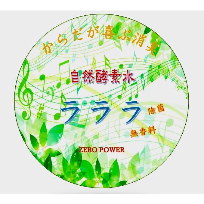 からだが喜ぶ消臭 自然酵素水 ラララ  greenwindstore 02