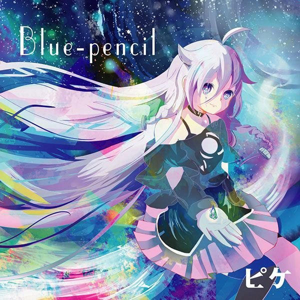 Blue-pencil -ピケ-|grep
