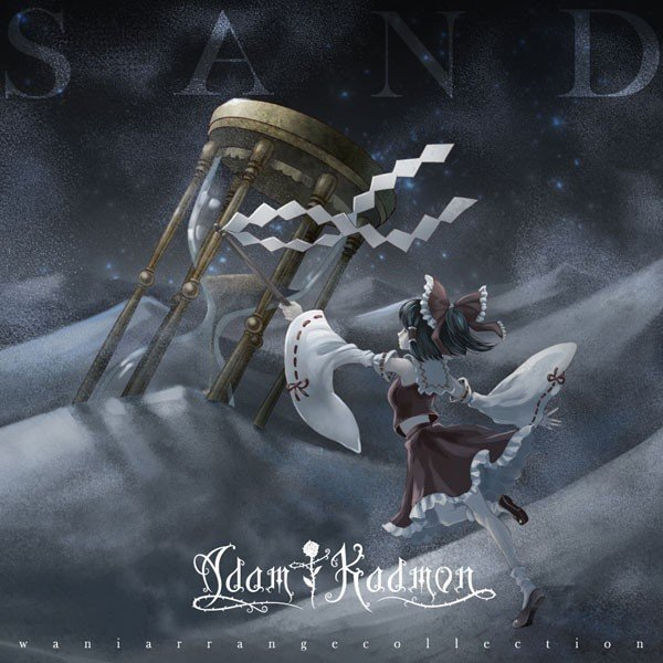 サンド -AdamKadmon-|grep