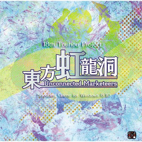 東方虹龍洞 〜 Unconnected Marketeers. -上海アリス幻樂団- grep
