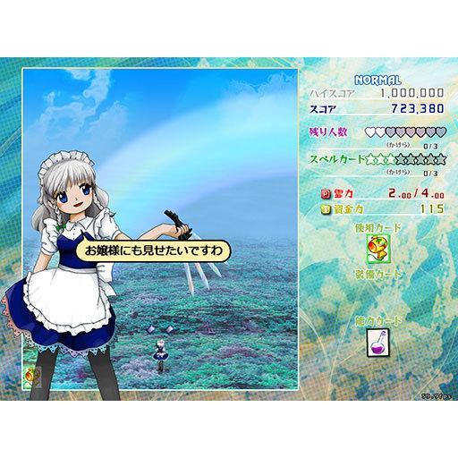 東方虹龍洞 〜 Unconnected Marketeers. -上海アリス幻樂団- grep 03