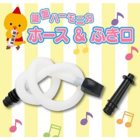 【送料無料】鍵盤ハーモニカ ホース ふき口  メロディカ製  対応品 吹き口 卓奏用ホース 唄口|grepo-yafuu-store