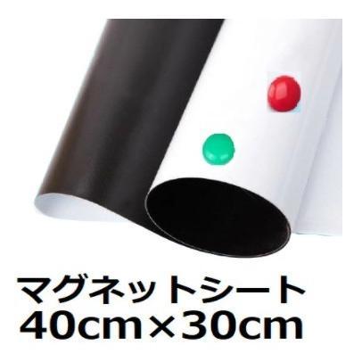 マグネットシート ホワイトボード 壁 壁紙 壁に貼る 40cm 30cm 磁石がくっつく 貼り付け シートタイプ 磁石 伝言板 予定表 grepo-yafuu-store