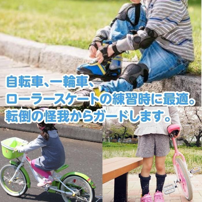 子供 自転車 サポーター プロテクター ストライダー キッズ 子供 用 6点セット ローラースケート ボード スケボー バイク 自転車に!|grepo-yafuu-store|04