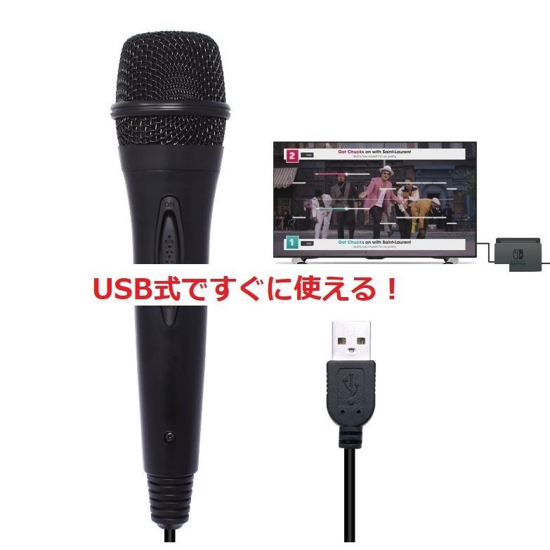 ニンテンドースイッチ用マイク カラオケ USB ジョイサウンド PS4 wiiU PC grepo-yafuu-store 05