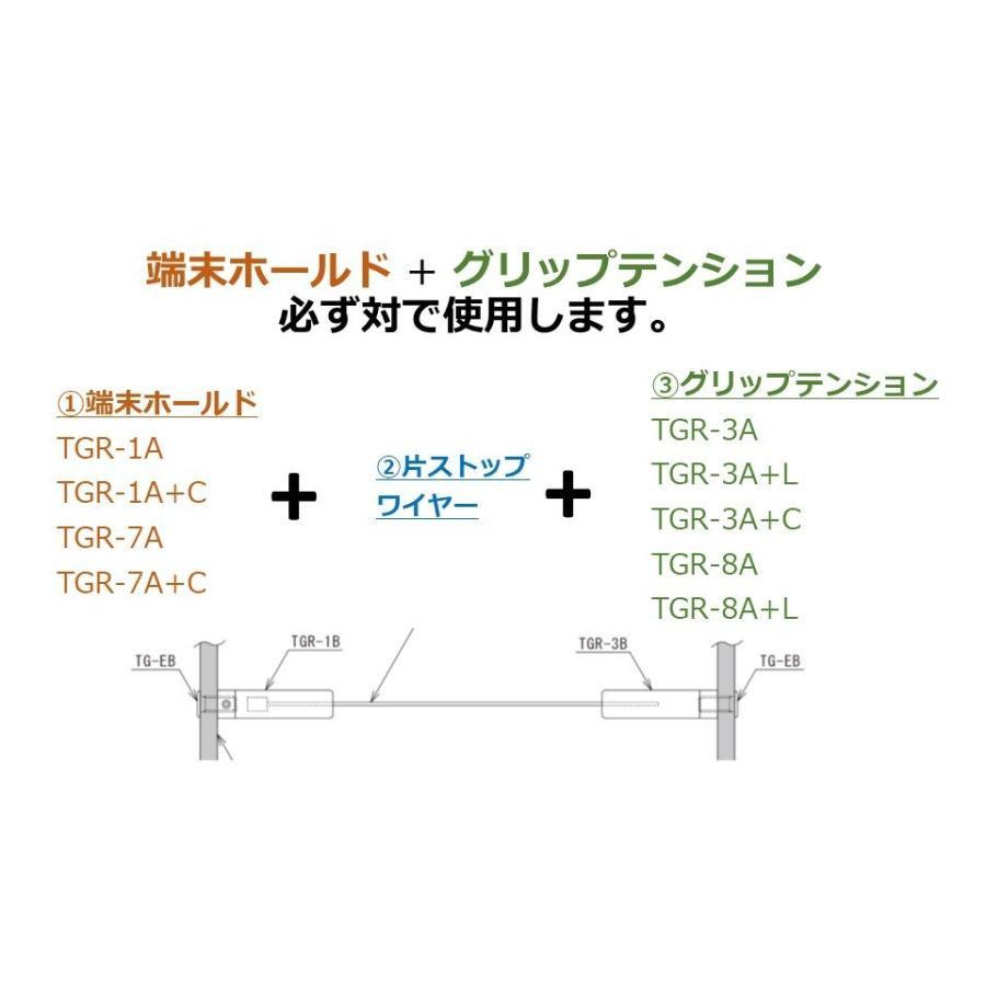 TGR-7A (M12メス・傾斜・端末ホールド側・φ3 片ストップワイヤー用) gripshop 11