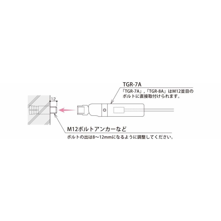 TGR-7A (M12メス・傾斜・端末ホールド側・φ3 片ストップワイヤー用) gripshop 05