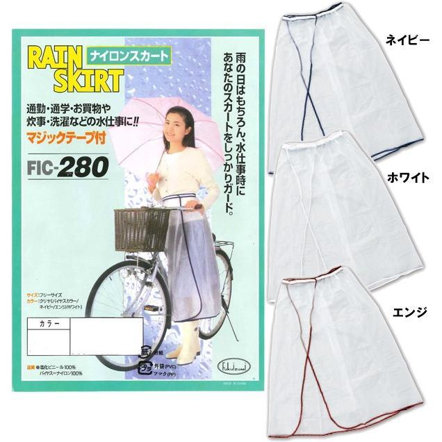 [送料299円〜]レインスカート フリーサイズ 自転車 通勤 通学 半透明 FIC-280 2点迄メール便OK(fu0a022)|griptone|02