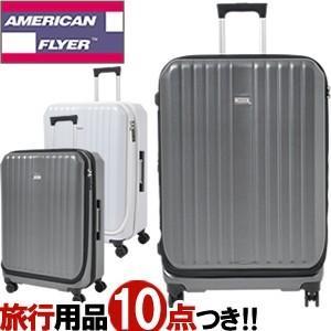 AmericanFlyer(アメリカンフライヤー)トレジャーチェスト66cm 70627 TSAロック搭載8輪スーツケース ジッパー 拡張機能付き(os0a095)[C]