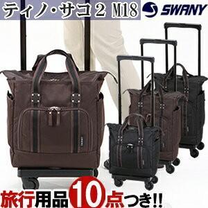 SWANY(スワニー) ティノ・サコ2 32cm M18サイズ D-288-m18 4輪キャリーバッグ 機内持ち込み(su1a045)[C]
