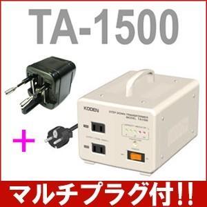 【セット】【マルチプラグ付】東京興電 ダウントランス TA-1500 保証付 AC220-240V⇒降圧⇒100V(容量1500W)(to0a015)【国内不可】