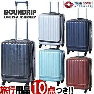 TRIO(トリオ) BOUNDRIP(バウンドリップ) 48cm BD-33 TSAロック搭載 4輪スーツケース フロントオープン 2年保証付き ジッパー 機内持ち込み(to4a090)[C]