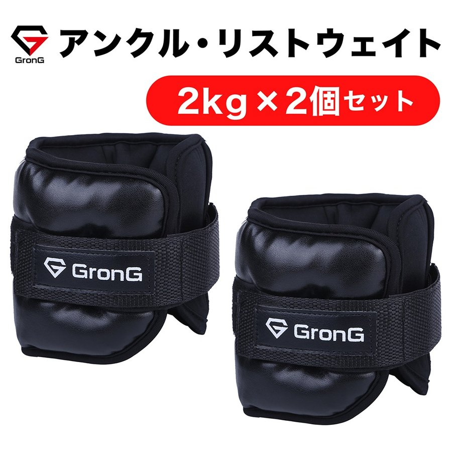グロング アンクルリスト 2kg 2020モデル 2個セット リストウェイト パワーアンクル 売り込み アンクルウェイト GronG