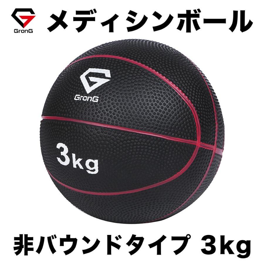 買取 グロング メディシンボール 3kg 筋トレ トレーニング 非バウンドタイプ 体幹 マニュアル付き インナーマッスル 全身 GronG 流行