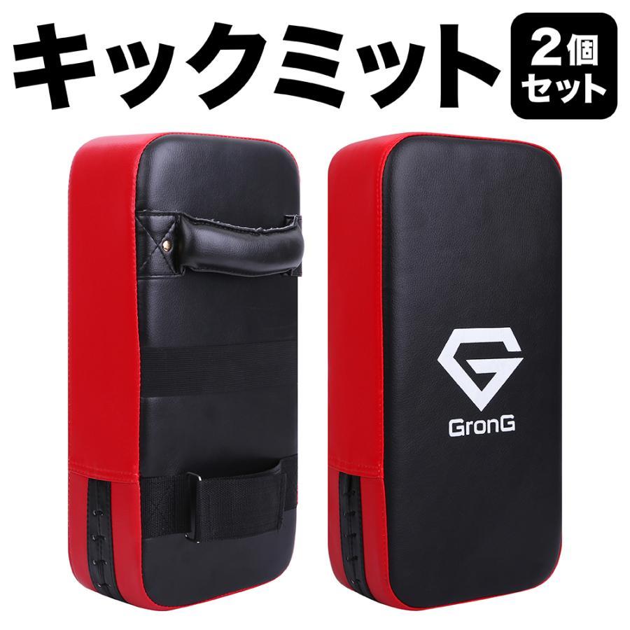 正規激安 グロング キックミット キックボクシング プレゼント 空手 2個セット ボクササイズ GronG 格闘技