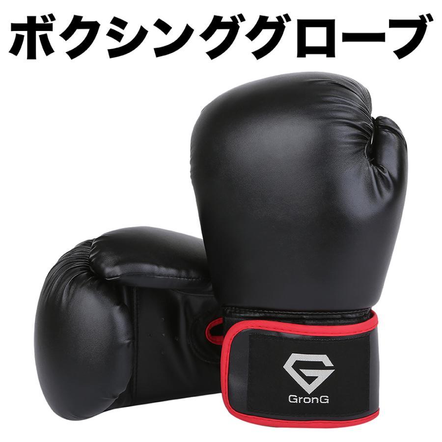 グロング ボクシンググローブ 人気の製品 パンチンググローブ スパーリング トレーニング 10オンス GronG ミット打ち 左右セット 正規品スーパーSALE×店内全品キャンペーン
