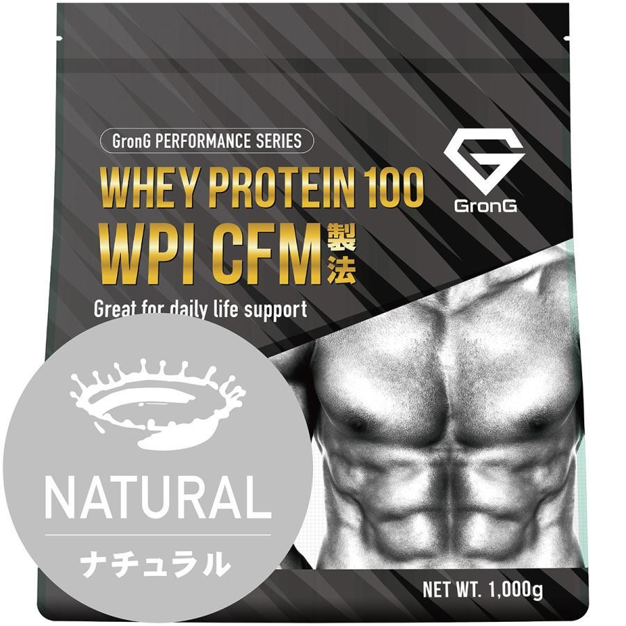グロング ホエイプロテイン100 WPI CFM製法 人工甘味料 ナチュラル 1kg 信用 供え GronG 香料無添加