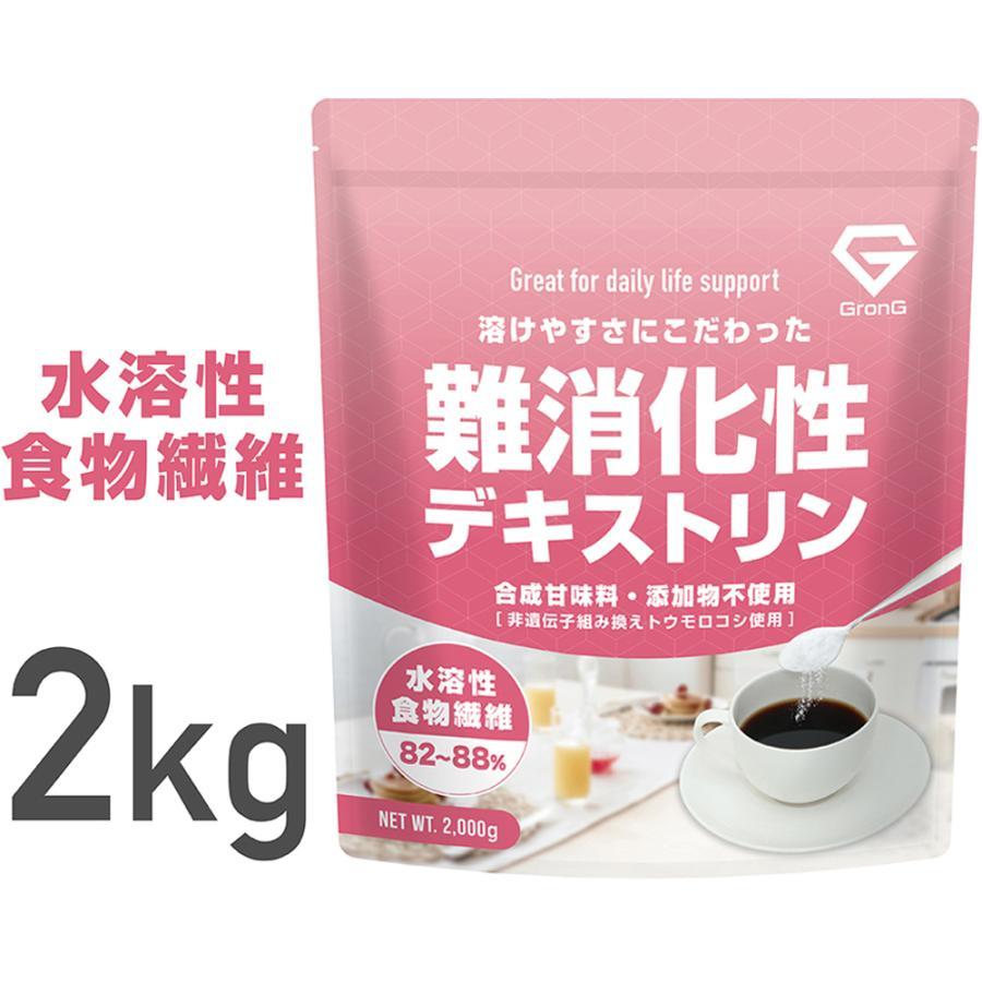 価格 交渉 送料無料 グロング 難消化性デキストリン 水溶性食物繊維 2kg 無添加 GronG 半額 グルテンフリー