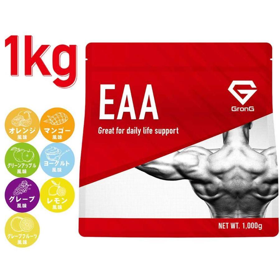 グロング 再再販 信用 EAA 必須アミノ酸 1kg 風味付き GronG