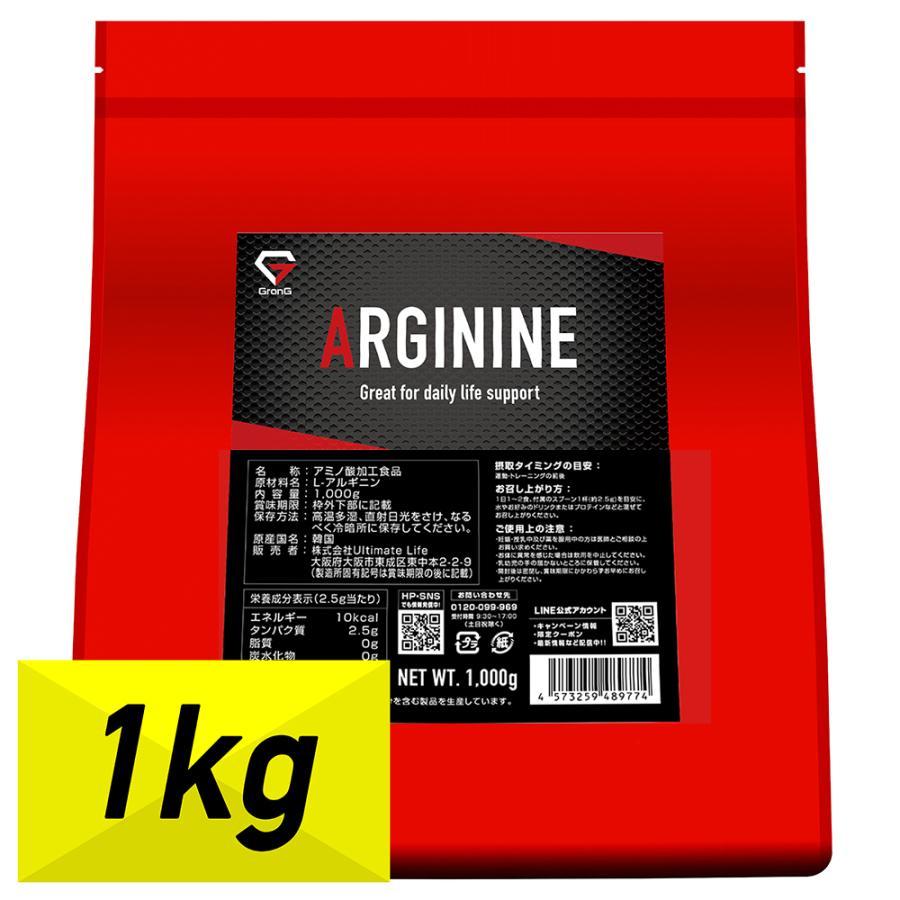 [ギフト/プレゼント/ご褒美] 新作 人気 グロング アルギニン パウダー 1kg サプリメント アミノ酸 GronG