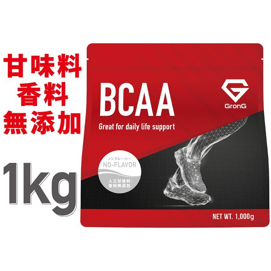 グロング BCAA 必須アミノ酸 ノンフレーバー 1kg イソロイシン 祝日 分岐鎖アミノ酸 新登場 バリン GronG ロイシン