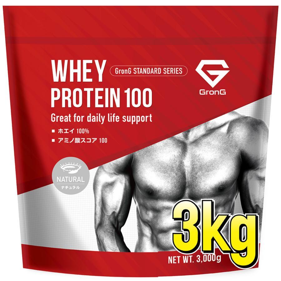 グロング ホエイプロテイン100 スタンダード 新作多数 人工甘味料 GronG ナチュラル 美品 3kg 香料無添加