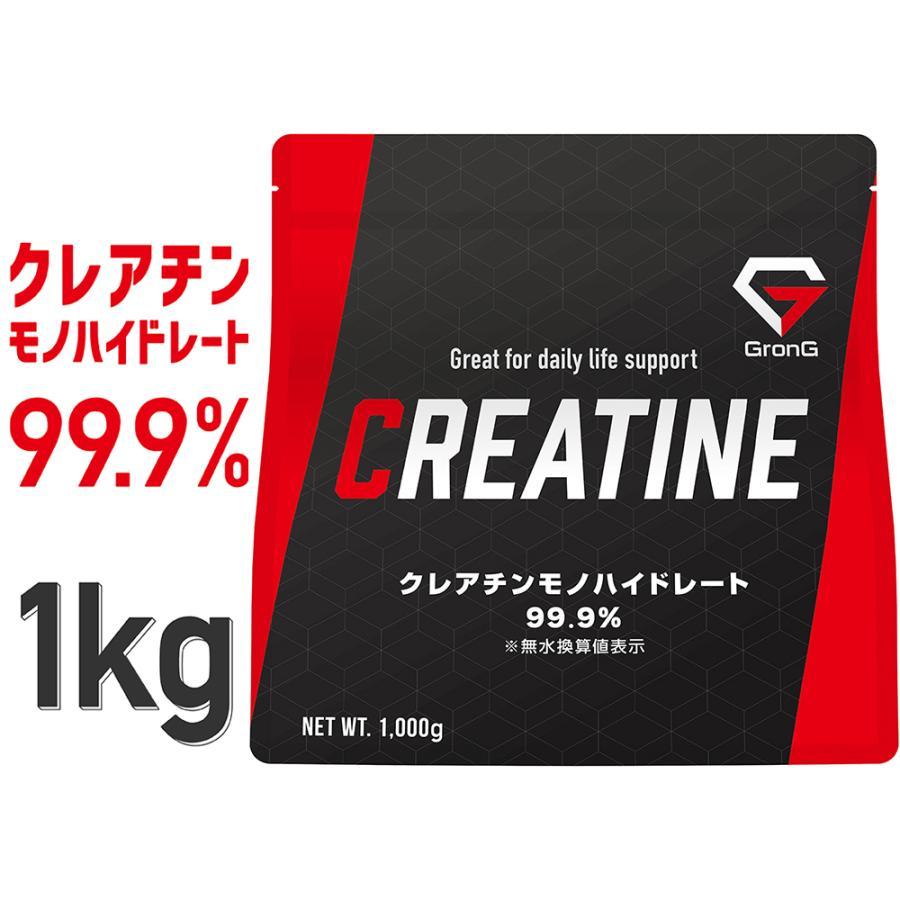 グロング クレアチン ●日本正規品● 引き出物 モノハイドレート GronG 1kg パウダー
