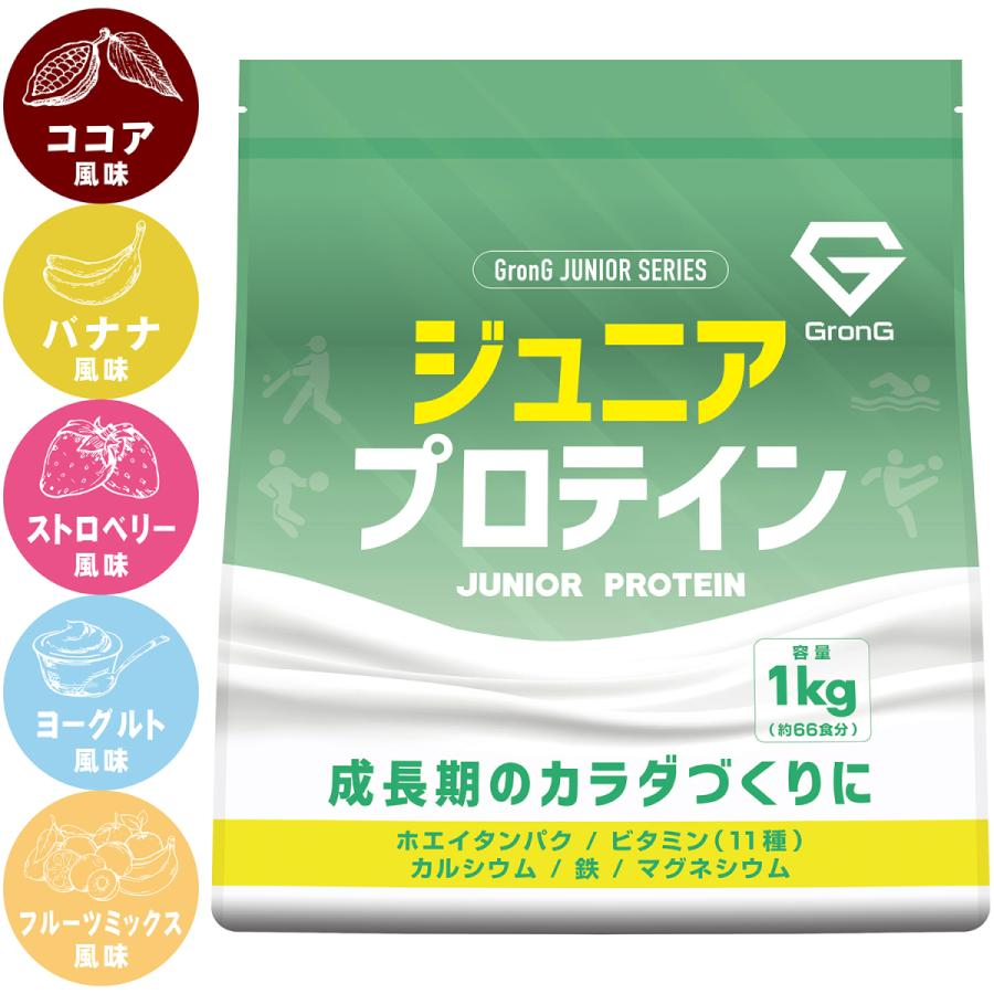 グロング ジュニアプロテイン 1kg 高品質新品 安値 GronG 風味付き