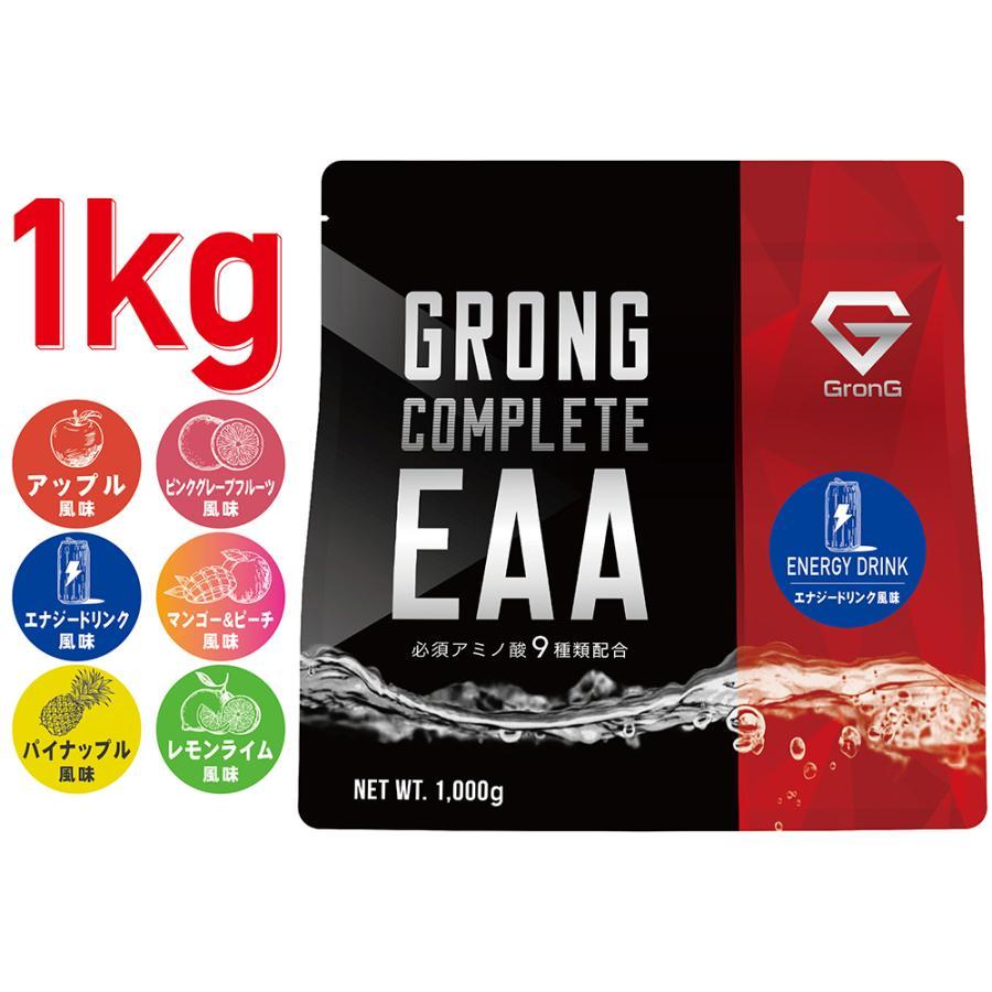 グロング 大人気 COMPLETE EAA 開店祝い GronG 1kg 風味付き