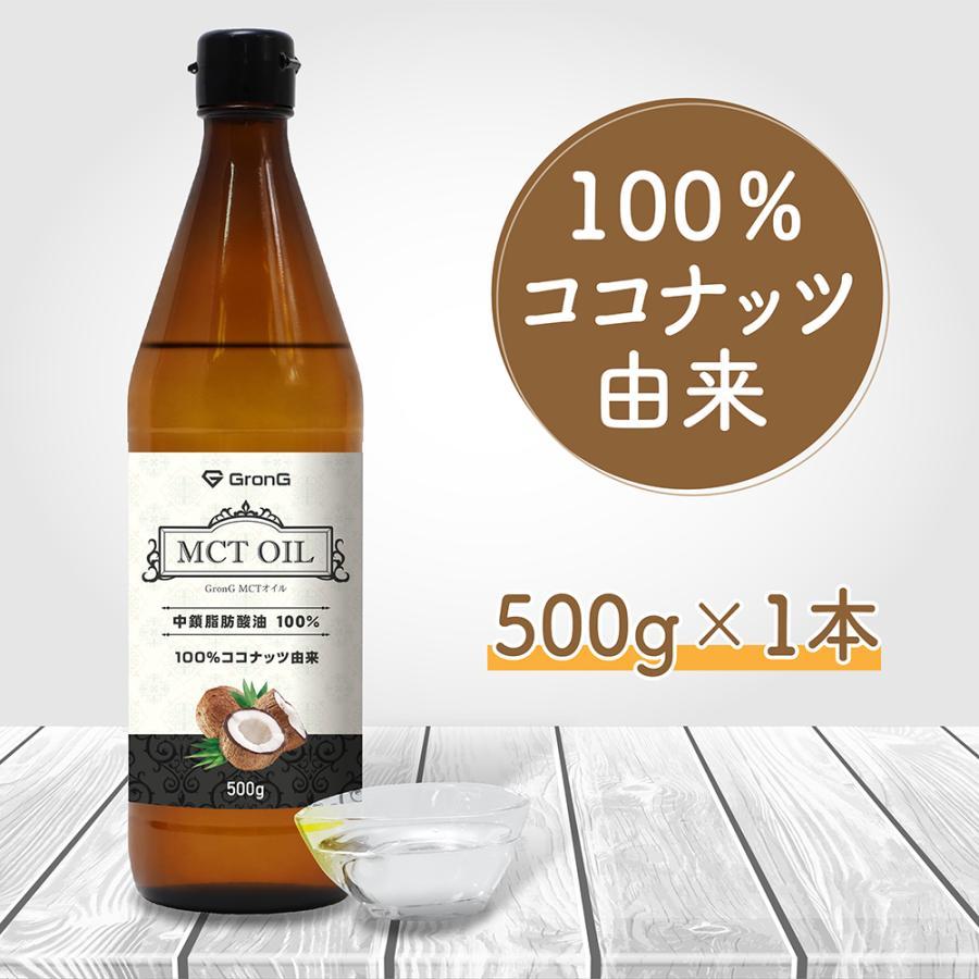 グロング MCTオイル 500g 高品質 GronG セール ココナッツ由来 中鎖脂肪酸100%