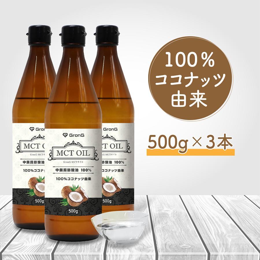 グロング 正規店 通信販売 MCTオイル 500g 3本セット 中鎖脂肪酸100% GronG ココナッツ由来