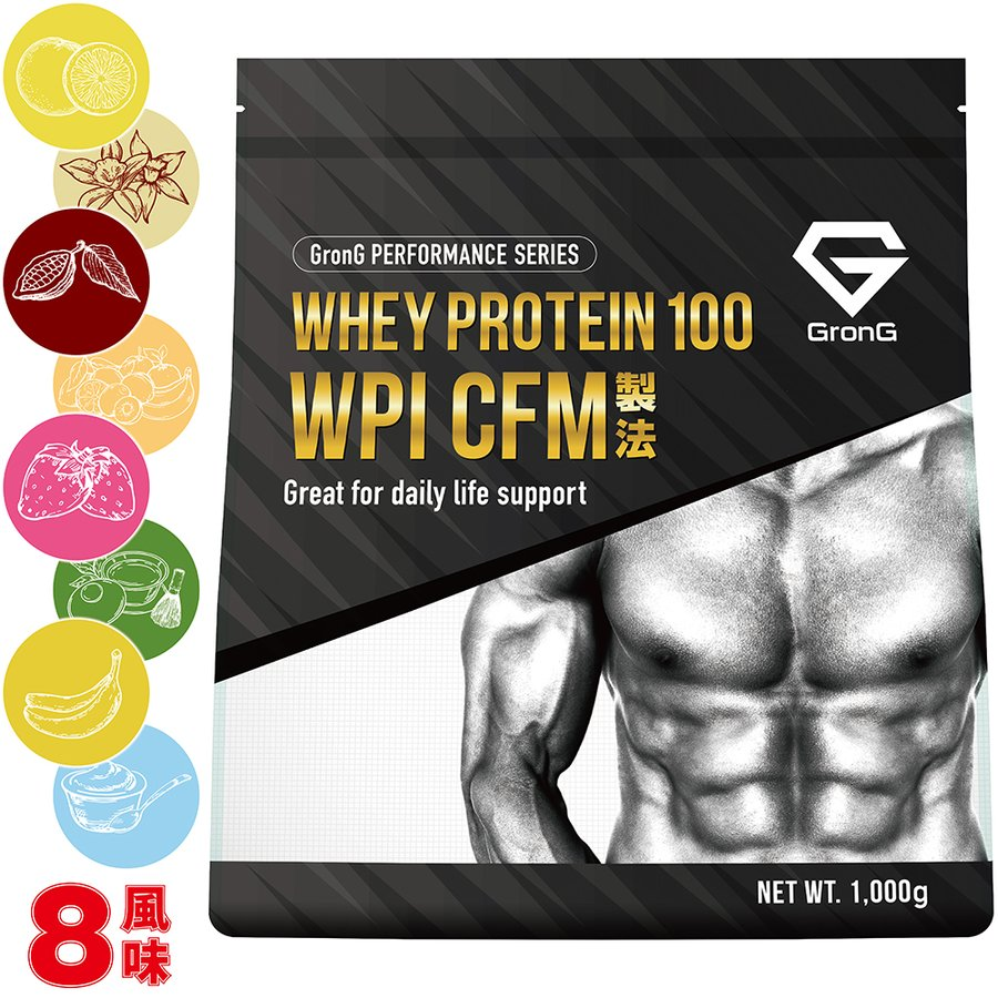 絶品 グロング ホエイプロテイン100 WPI 販売実績No.1 CFM製法 GronG 風味付き 1kg