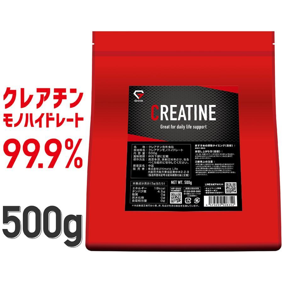 返品不可 グロング クレアチン モノハイドレート パウダー 日本正規代理店品 500g GronG