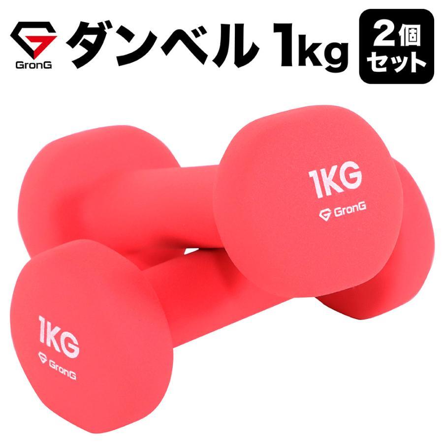 グロング ダンベル 1kg メーカー在庫限り品 GronG ピンク 2個セット SALE
