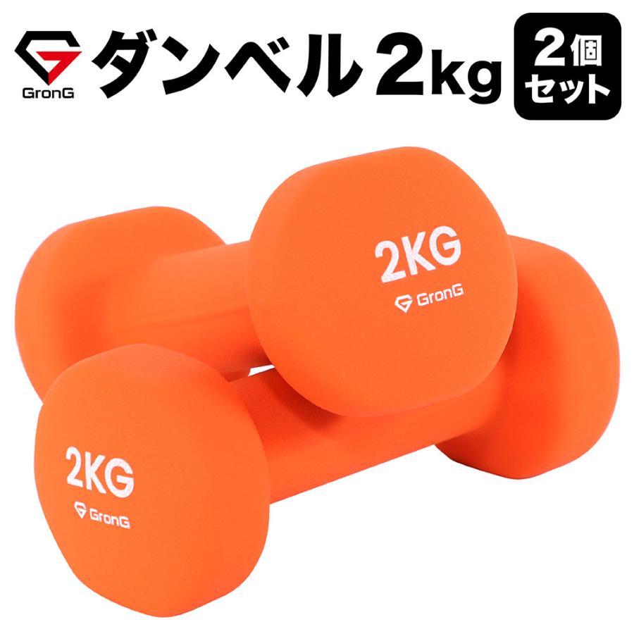 激安通販ショッピング グロング 初回限定 ダンベル 2kg 2個セット オレンジ GronG