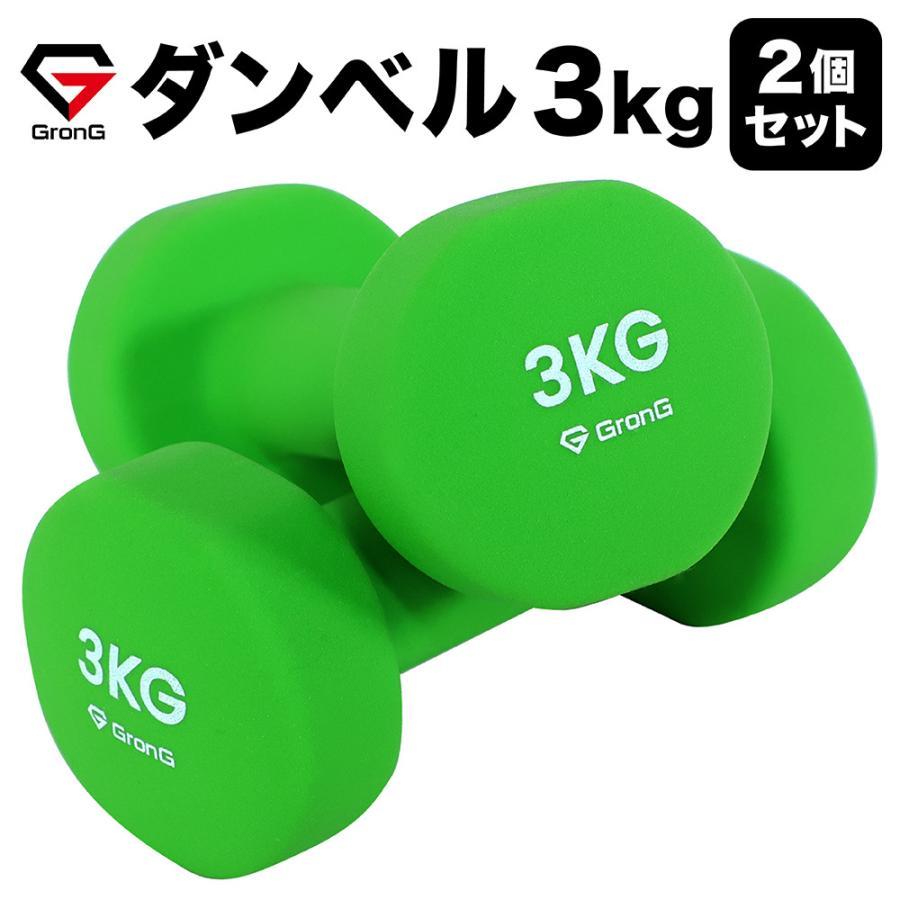 グロング ダンベル 3kg GronG グリーン 全店販売中 全国どこでも送料無料 2個セット
