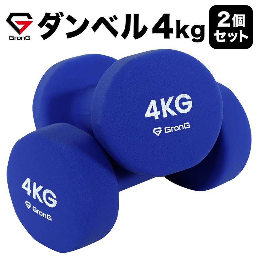 特価 グロング ダンベル 4kg ブルー GronG 2個セット 新作続