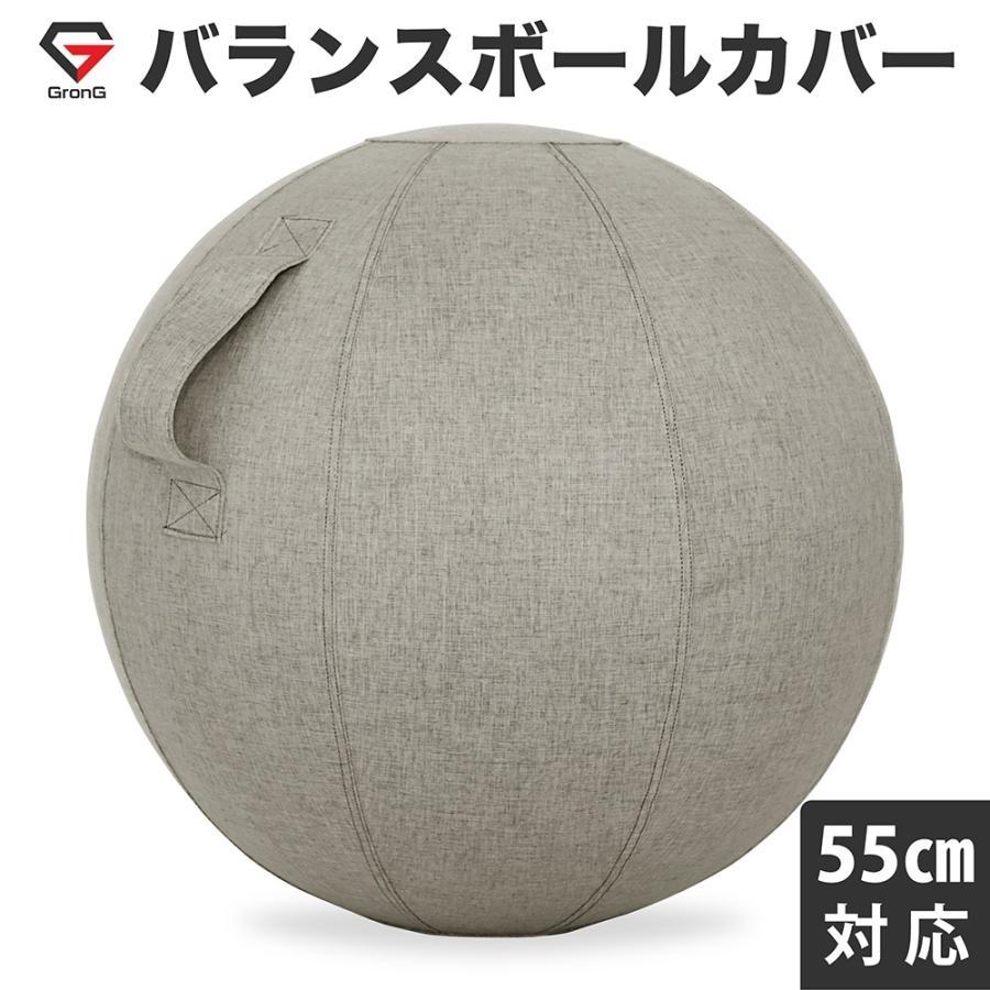 好評受付中 グロング 激安通販販売 バランスボール カバー 直径55cm対応 GronG