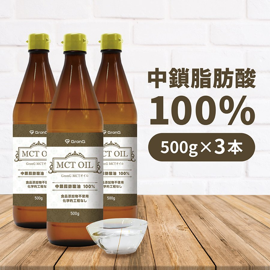 8 3入荷予定 一部予約 グロング MCTオイル GronG 500g 3本セット 大人気 中鎖脂肪酸100%