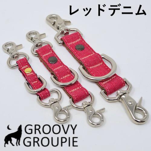 すっぽ抜け防止!首輪とハーネスとリードをまとめる!デニムのジョイントリード。レバーナスカン使用【Sサイズ・小型犬用とMサイズ 中、大型犬用】 groovygroupie 05
