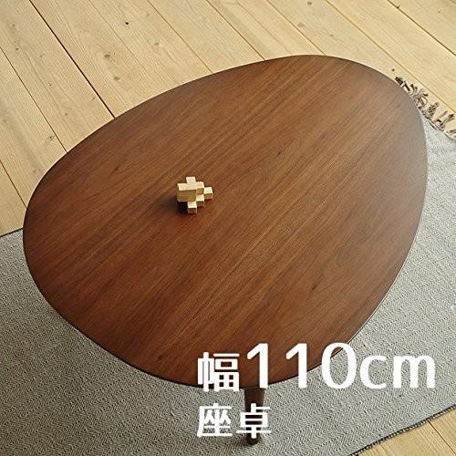 座卓 Denbyデンビー 110cm たまご型    ウォールナット