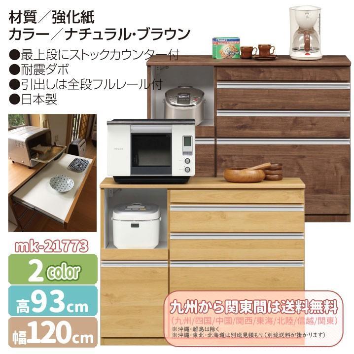 mk-21773【幅120cm】【奥行45cm】引出タイプ 2色対応 カウンタ― 木製 日本製 木製 日本製