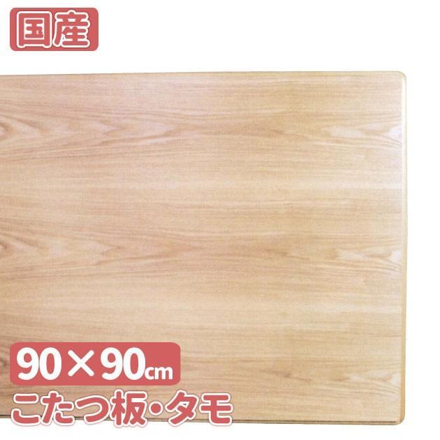 mk-9388【幅90m】タモ材 こたつ天板のみ 国産