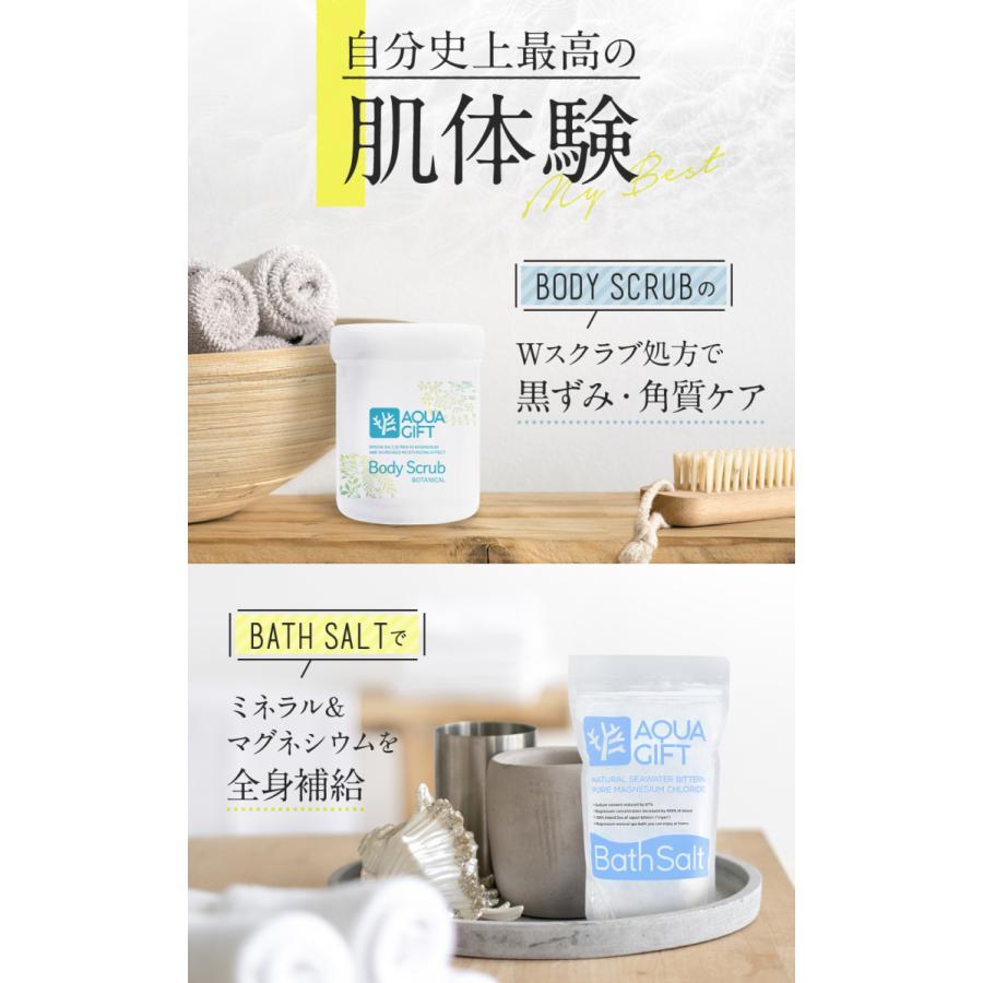 バスソルト ギフト マグネシウム 入浴剤 AQUA GIFT 2個セット 国産 保湿 浴用化粧品 60回分 計量スプーン付 送料無料|growth-cv|03