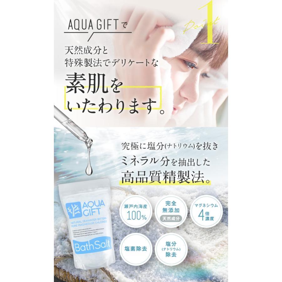バスソルト ギフト マグネシウム 入浴剤 AQUA GIFT 2個セット 国産 保湿 浴用化粧品 60回分 計量スプーン付 送料無料|growth-cv|06