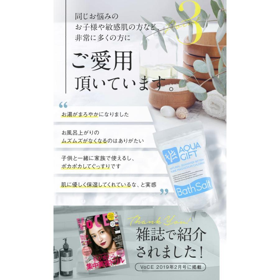 バスソルト ギフト マグネシウム 入浴剤 AQUA GIFT 2個セット 国産 保湿 浴用化粧品 60回分 計量スプーン付 送料無料|growth-cv|08