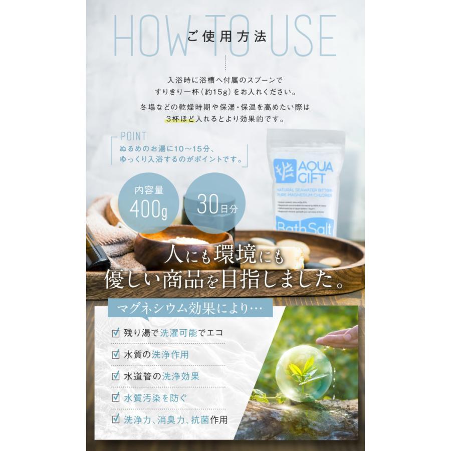 バスソルト ギフト マグネシウム 入浴剤 AQUA GIFT 2個セット 国産 保湿 浴用化粧品 60回分 計量スプーン付 送料無料|growth-cv|09